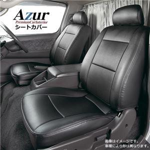 (Azur)フロントシートカバー トヨタ ハイエースバ...