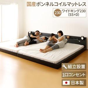 【組立設置費込】 日本製 連結ベッド 照明付き フ...