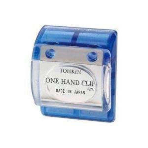 (業務用20セット)トーキンコーポレーション ワンハンドクリップ OC-B 青色