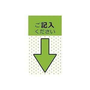 (業務用3セット)スリーエム 3M ポストイットジ...