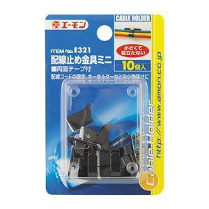 (まとめ) 配線止め金具ミニ E321 〔×30セット〕