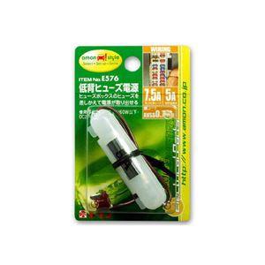 (まとめ) 低背ヒューズ電源 E576 【×15セット】