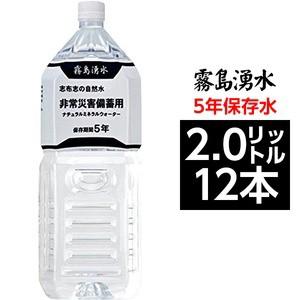 霧島湧水 5年保存水 備蓄水 2L×12本(6本×2ケー...