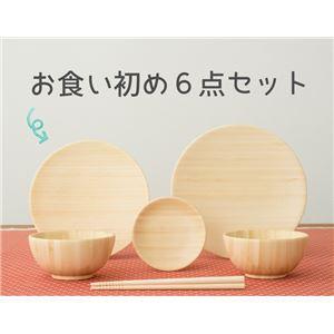 agney*(アグニー) お食い初め食器6点セット NC-00...