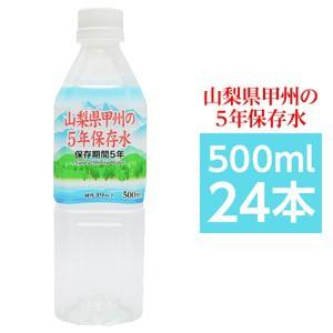 甲州の5年保存水 備蓄水 500ml×24本(1ケース) ...
