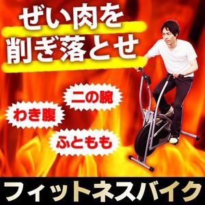 【上半身も同時に燃焼】フィットネスバイク / ダ...