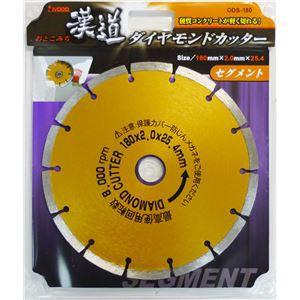 漢道 ダイヤモンドカッターセグメント 〔180mm〕 ...