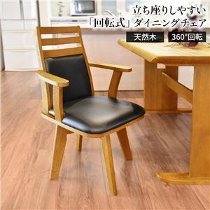 ダイニングチェア(360度回転式椅子) 木製 肘付き ...