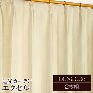 遮光カーテン 2枚組 100×200 アイボリー 無地 タ...