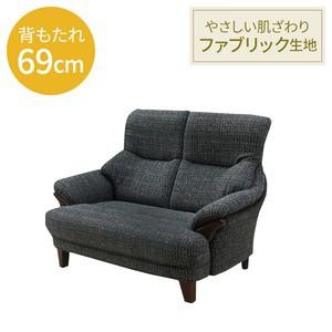 背もたれハイバックソファ 【2人掛け/グレー】 フ...
