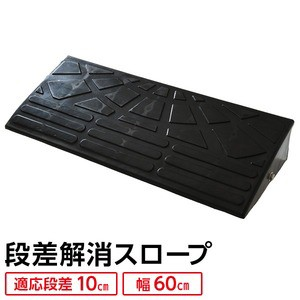 【耐久性に自信アリ】段差スロープ 幅60cm(ゴム製...