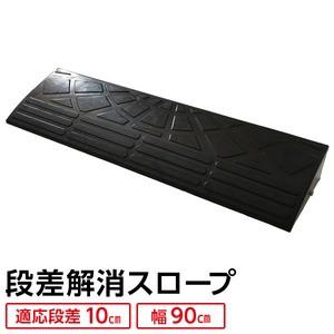 【耐久性に自信アリ】段差スロープ 幅90cm(ゴム製...
