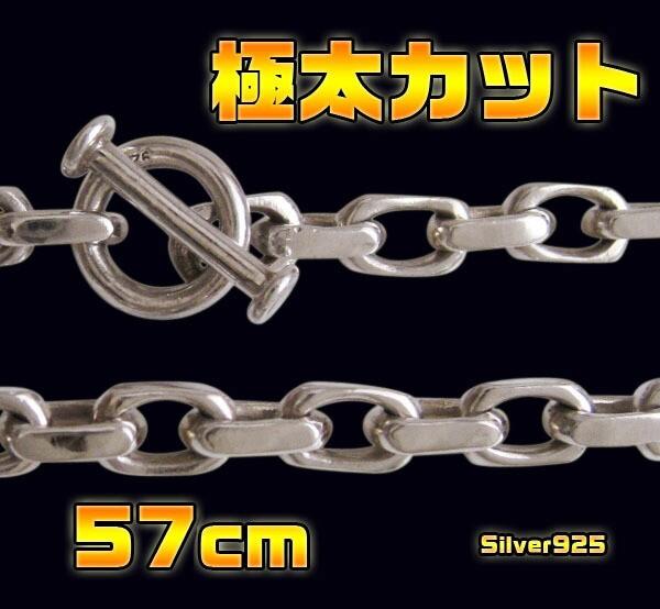 極太カットチェーン57cm/シルバー925・銀【メイン...
