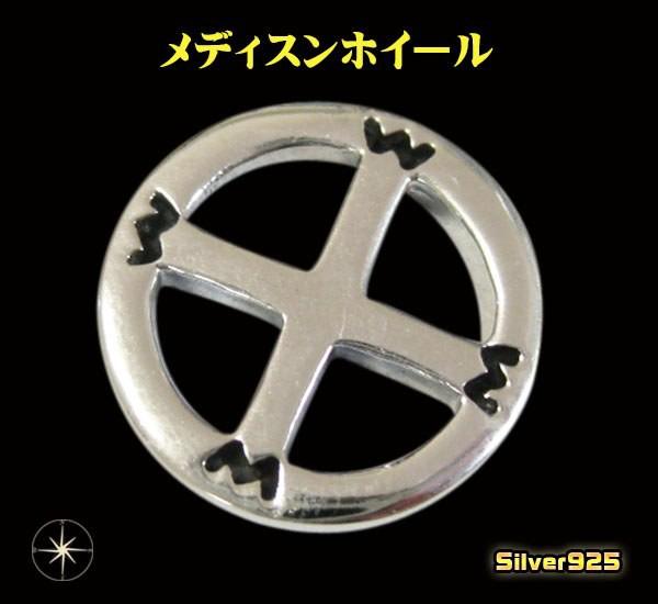 【パーツ】メディスンホイール(5)/(メイン)シルバ...