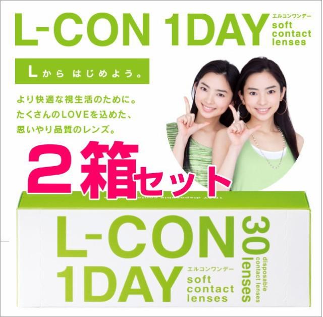 【送料無料】【2箱セット】L-con 1DAY コンタクト...