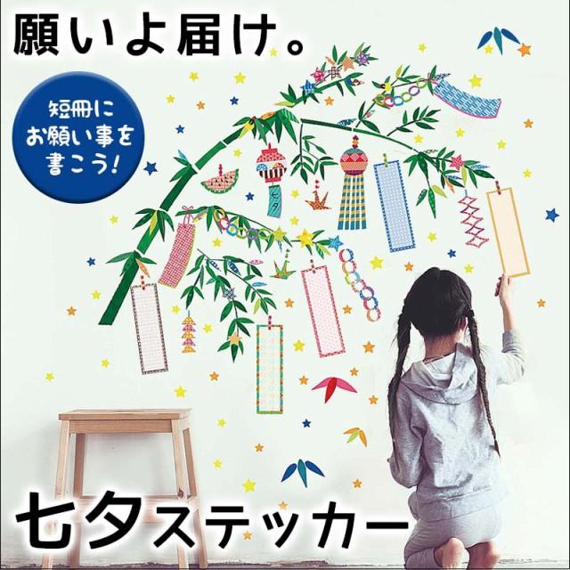 ウォールステッカー 【 七夕ステッカー  6枚 セッ...