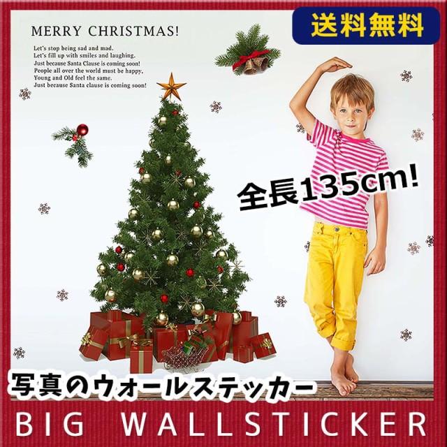 送料無料 ウォールステッカー クリスマス 飾り 実...