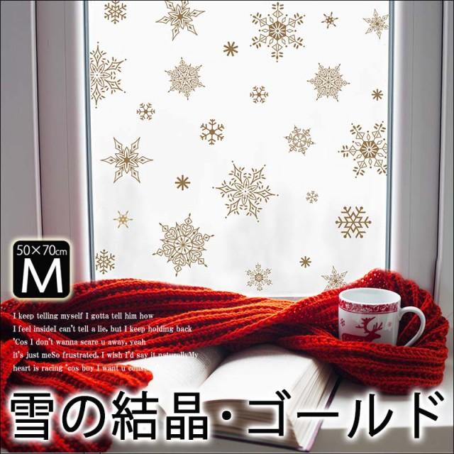 ウォールステッカー クリスマス 【雪の結晶・ゴー...