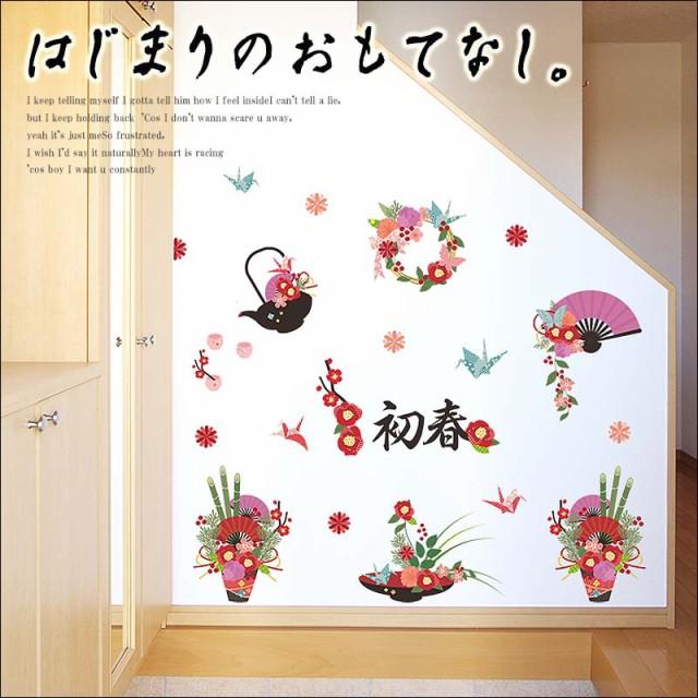 ウォールステッカー 【初春】 50×70(cm) シール...