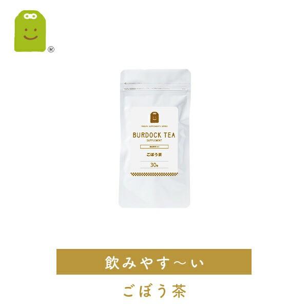 お試し ごぼう茶 お茶・ごぼう 茶・ゴボウ 茶 (30...