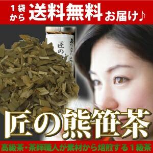 お試し 熊笹茶 100g 【送料無料】 国産1級茶葉...