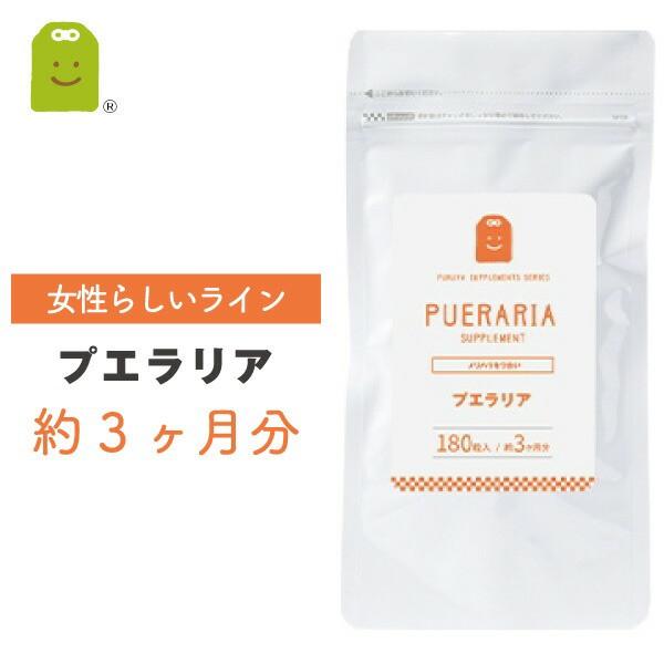 プエラリアミリフィカ (約3ヶ月分) 【メール便送...