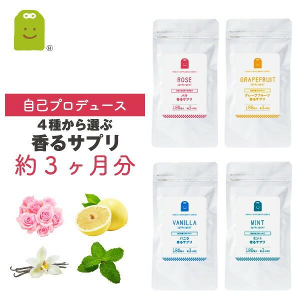 お試し 【4種から選ぶ】 香るサプリ 口臭 サプリ ...