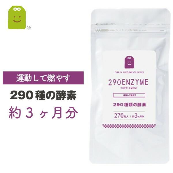 酵素 サプリメント 290種の酵素配合の健康サプリ...