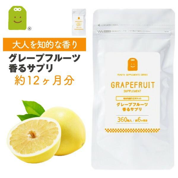 グレープフルーツ フレグランス サプリメント (約...