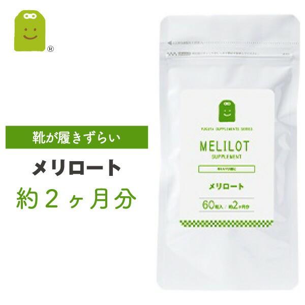 お試し メリロート サプリメント メール便送料無...