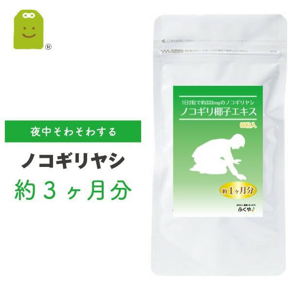 ノコギリヤシ サプリメント (メール便送料無料・...