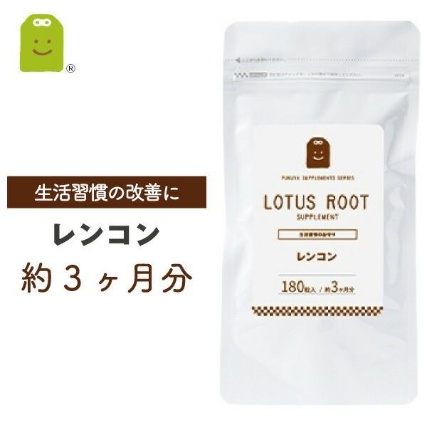 レンコン サプリメント (約3ヶ月分・180粒)【メー...