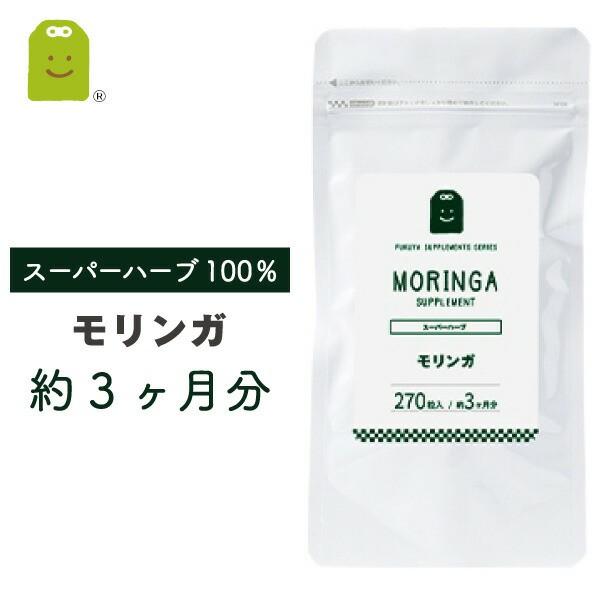 モリンガ サプリメント (約3ヶ月分・270粒) 1日...