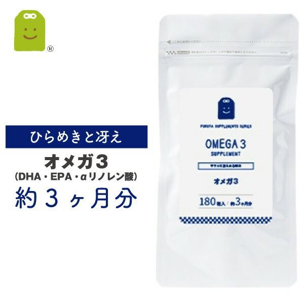オメガ3 サプリメント (約3ヶ月分・180粒) 【メー...