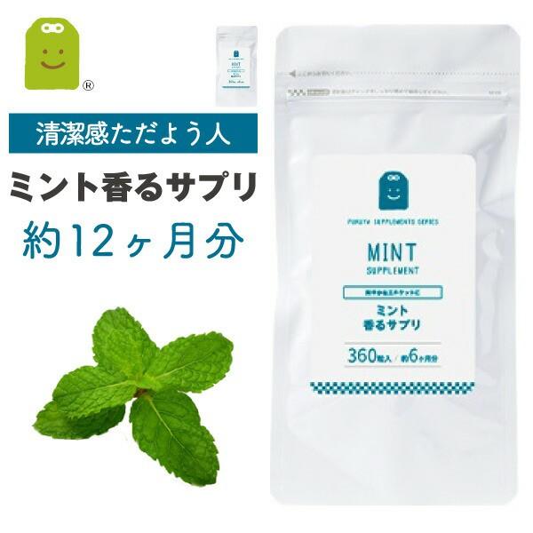 ミント フレグランス サプリ (約1年分・720粒)【...