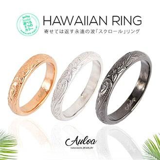 \メール便なら送料無料!/リング・指輪 ハワイ...