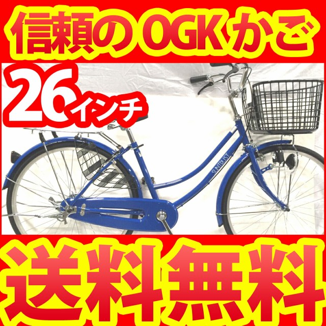 送料無料 自転車 品質のOGK樹脂かご ママチャリ 2...