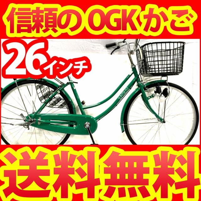 配送先関東限定 送料無料 自転車 品質のOGK樹脂か...