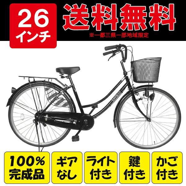 配送先東京23区限定 自転車 26インチ ママチャリ サントラスト ブラック 黒色 すそ