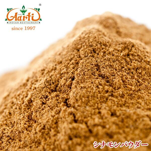 シナモンパウダー カシア 100g Cinnamon Powder ...