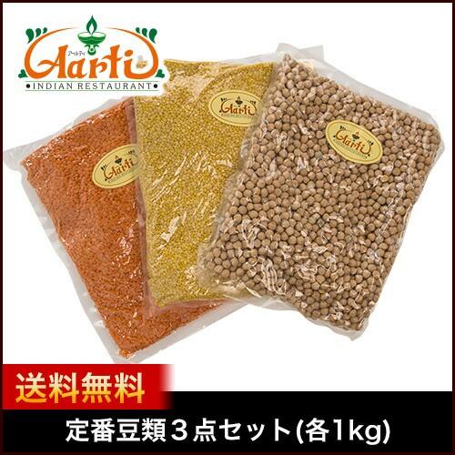 定番豆類3点セット (各1kg x 3袋) 【送料無料】  ...