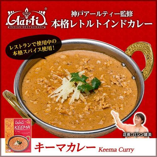 【送料無料】 神戸アールティー キーマカレー(180...