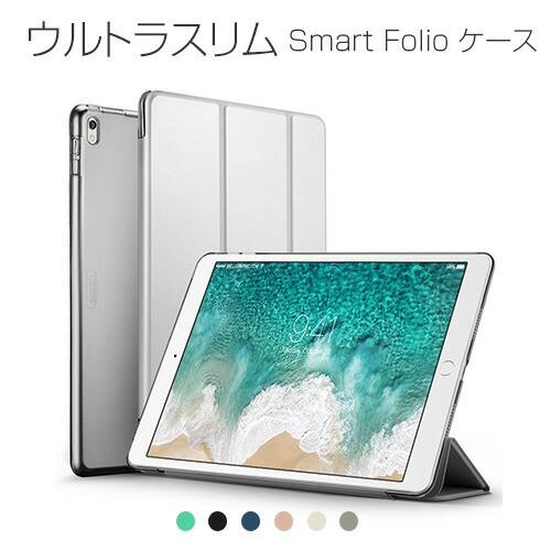 iPad Pro 10.5インチ ケース ウルトラスリム Smar...