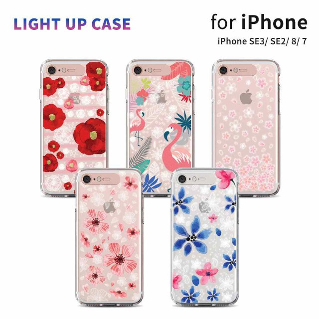 iPhone 8 / 7 ケース LIGHT UP CASE Soft Lightin...
