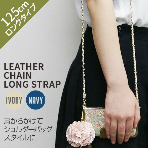 ストラップ abbi Leather Chain Long Strap(アビ...