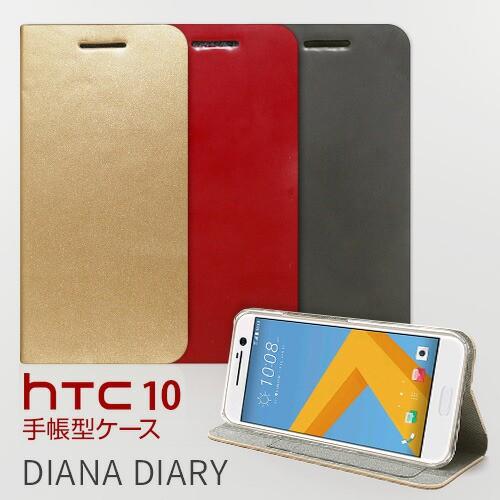 HTC 10 ケース 手帳型 ZENUS Diana Diary(ゼヌス...