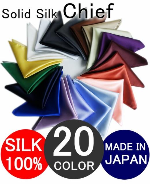メール便で送料無料♪シルク100%日本製。全20色♪...