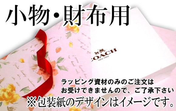 【ラッピング】 コーチ専用箱+ギフト包装  ラッ...