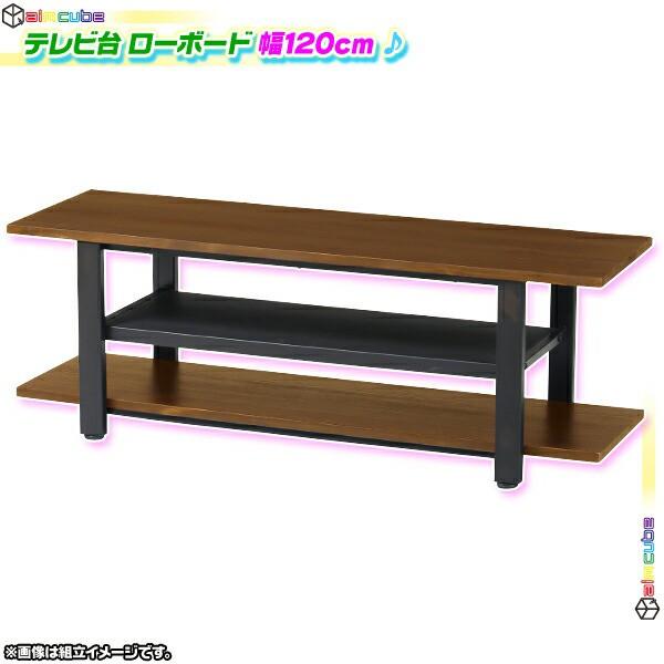 テレビボード 幅120cm TVボード テレビ台 ローボ...