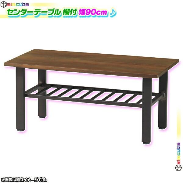 テーブル 棚付き 幅90cm センターテーブル 食卓 ...